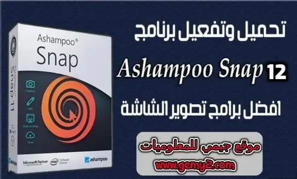 Ashampoo Snap 12.0.3