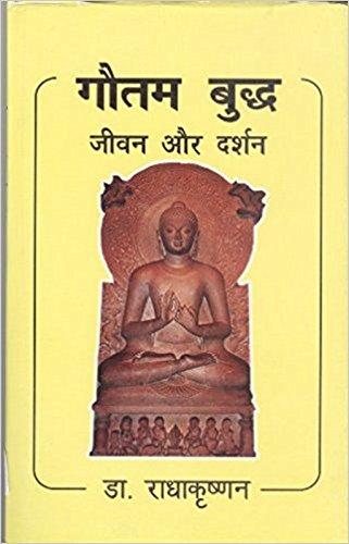 गौतम बुद्ध जीवन और दर्शन | Gautam Buddha: Jeevan Aur Darshan