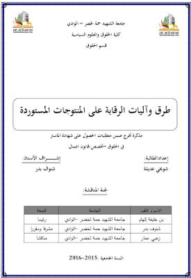 مذكرة ماستر: طرق وآليات الرقابة على المنتوجات المستوردة PDF