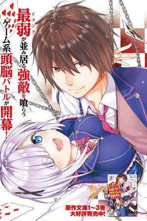 Jishou F-Rank no Oniisama ga Game de Hyouka sareru Gakuen no Chouten ni Kunrin suru Sou desu yo? Manga