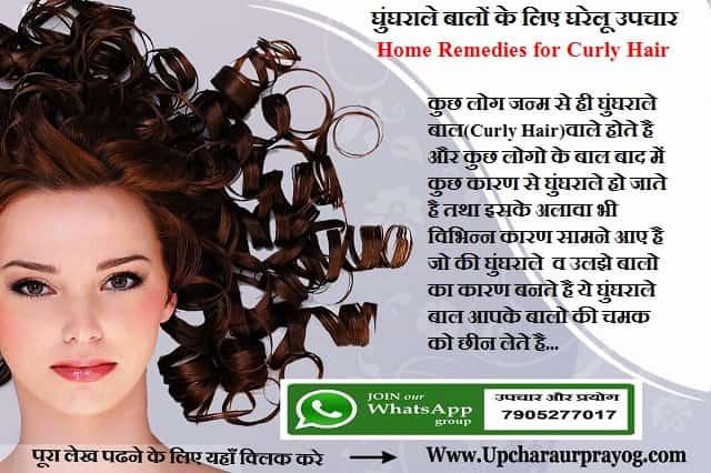 घुंघराले बालों के लिए आप घरेलू उपचार कर सकती हैं