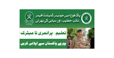 Pak Army Sepoy Jobs 2021