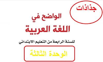 جذاذات الوحدة الثالثة لمرجع الواضح في اللغة العربية للمستوى الرابع