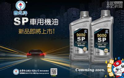 中油國光牌機油獲美國API SP規格認證 - 經 News | 經新聞