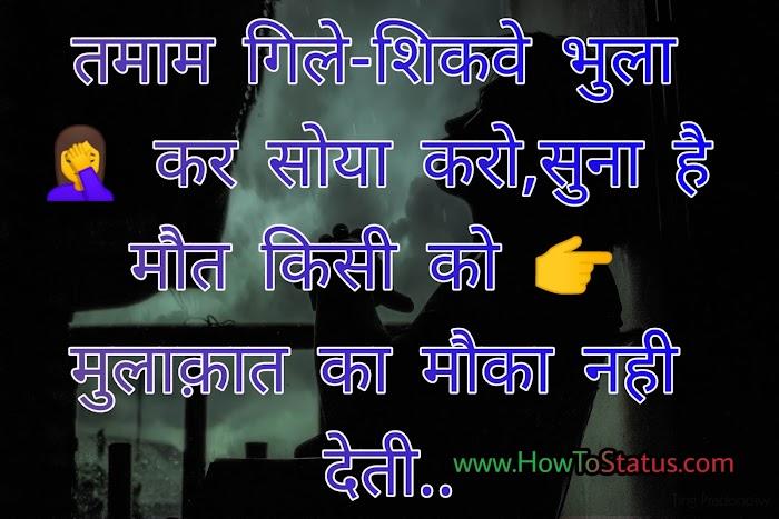 Sad Status Dil Ko Chu Jane wale Hindi