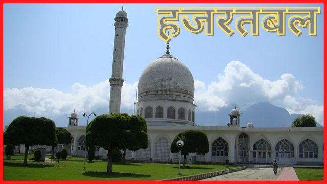 हजरत-बल-Hazrat-Bal-In-Hindi