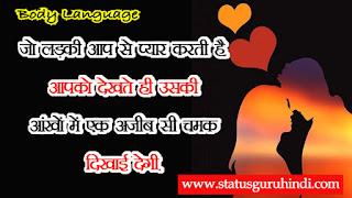 Signs She Likes You : जानें प्यार के इशारे