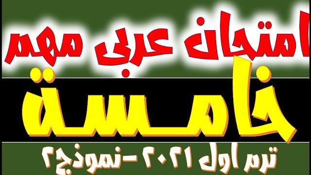 امتحان لغة عربية الكترونى للصف الخامس الابتدائى ترم اول2021