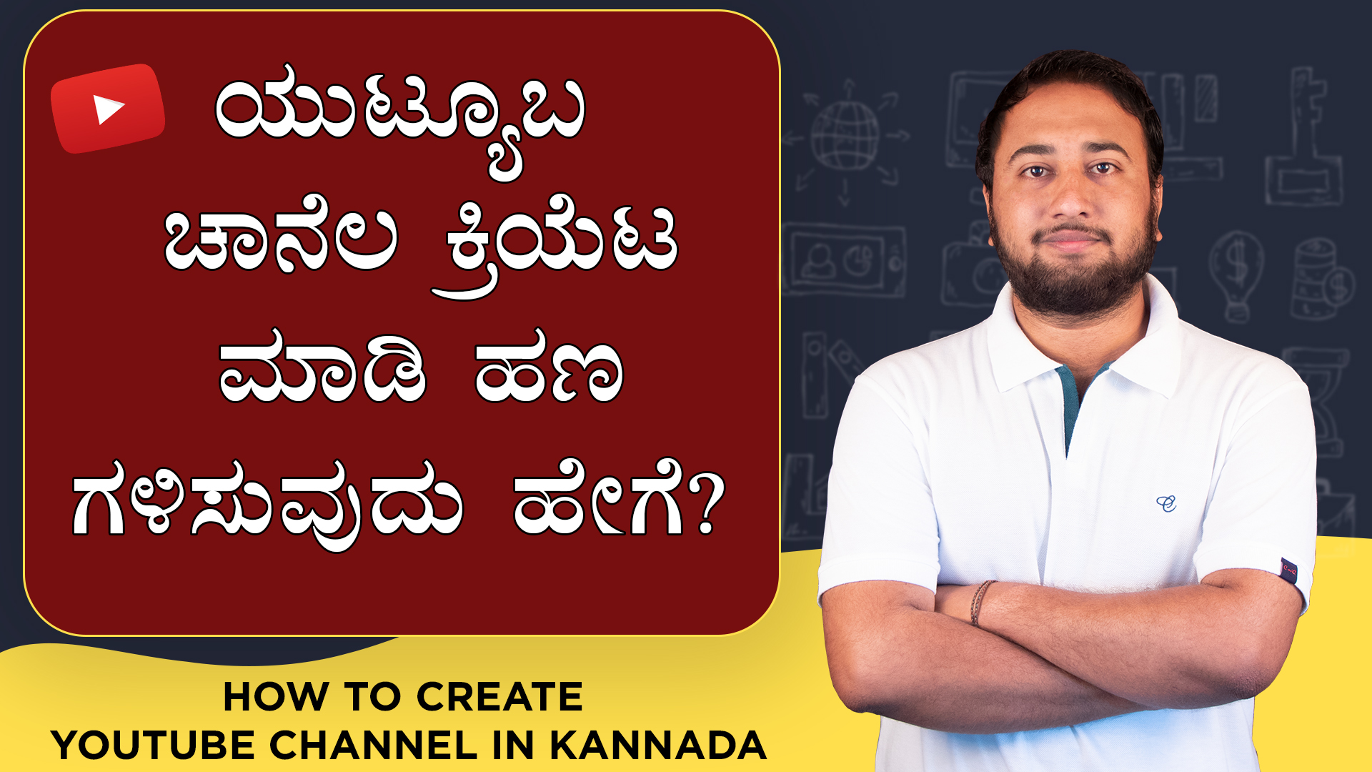 How to Create YouTube Channel in Kannada