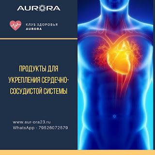 Продукты для укрепления сердечно-сосудистой системы от Аврора (Aurora)