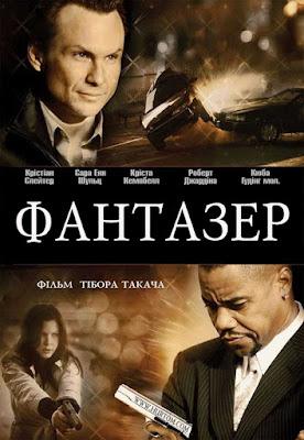 Фантазер (2009) - українською онлайн