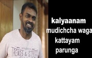 Kalyaanam Mudichchavanga Kattayam Paarunga.. | Tika Bro | Tamil
