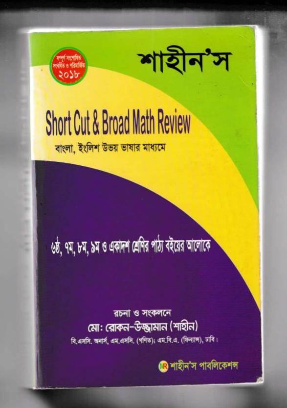 শাহীন'স ম্যাথ pdf, শাহীন'স ম্যাথ পিডিএফ ডাউনলোড, শাহীন'স ম্যাথ পিডিএফ, শাহীন'স ম্যাথ pdf free download,