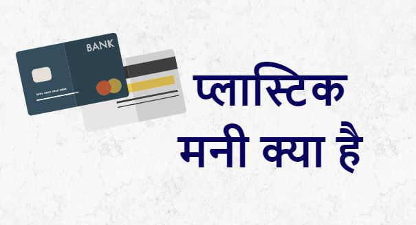 plastic money introduction in hindi, plastic money essay in hindi, plastic money wikipedia in hindi, essay on plastic money in hindi language, plastic money kya hai, what is plastic money, plastic money project in hindi