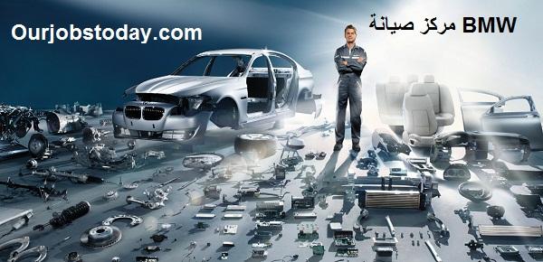 يوليو 2020 - وظائف فنيين ( كهربائي وميكانيكي ) سيارات مركز صيانة BMW - وظائفنا اليوم