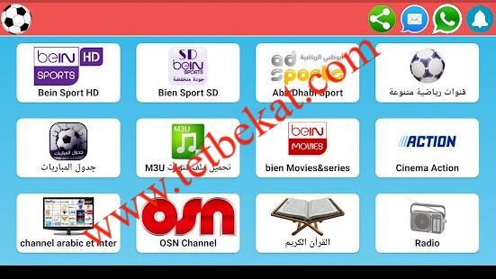 تحميل  iptv sports افضل تطبيق مشاهدة القنوات الرياضية المشفرة العربية و الاجنبية