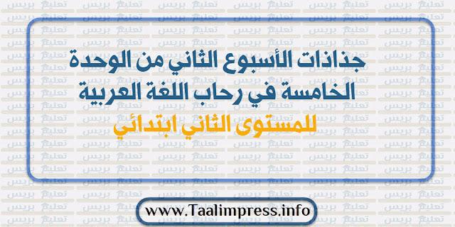 جذاذات الأسبوع الثاني من الوحدة الخامسة في رحاب اللغة العربية للمستوى الثاني ابتدائي