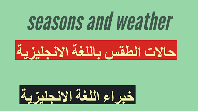 خبراء اللغة الإنجليزية فصول السنة و الطقس بالانجليزية