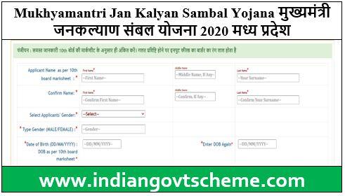 Mukhyamantri Jan Kalyan Sambal