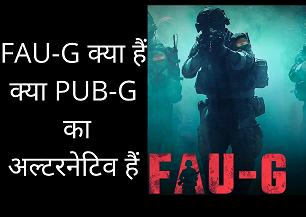 FAU-G क्या हैं ? कब होगा launch / PUB - G  Alternaive FAU-G