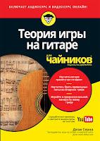 книга Дези Серна «Теория игры на гитаре для чайников»