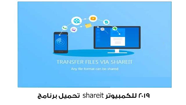 تحميل برنامج  shareit 2019 للكمبيوتر