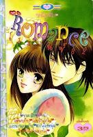 ขายการ์ตูนออนไลน์ Romance เล่ม 82