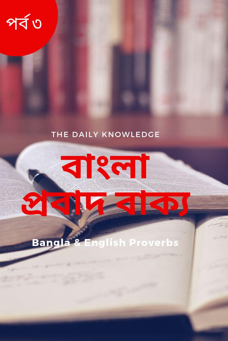 বাংলা প্রবাদ বাক্য (পর্ব ৩): Bangla & English Proverbs / Bangla Probad bakko / অর্থসহ ইংরেজি প্রবাদ বাক্য