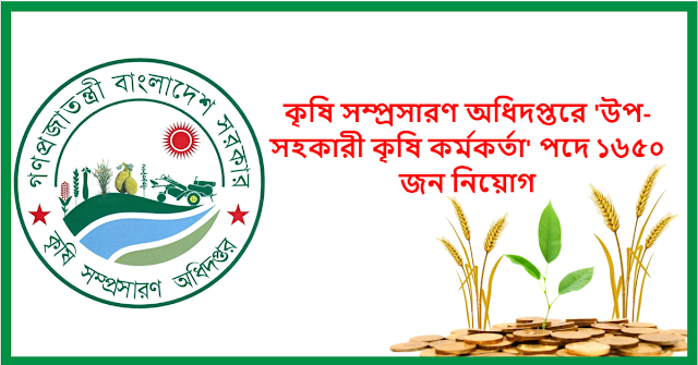 Department of Agricultural Extension Job Circular 2018 www.dae.gov.bd 1