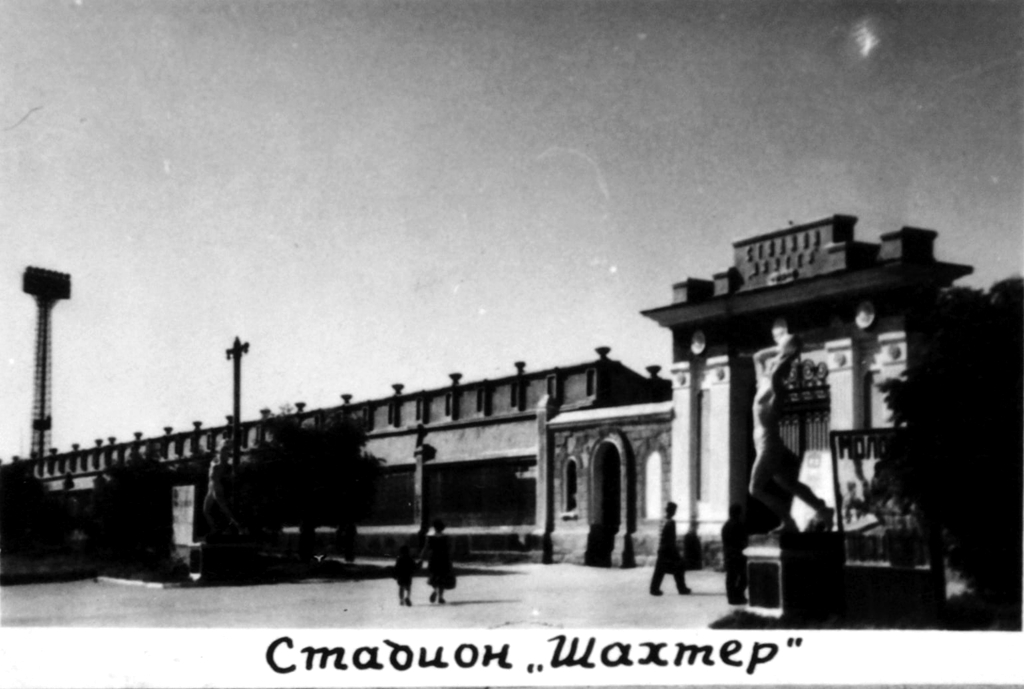 Стадион Шахтер Лисичанск