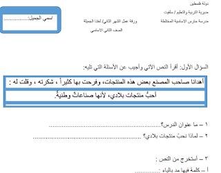 ورقة عمل الشهر الثاني في اللغة العربية للصف الثاني الفصل الأول