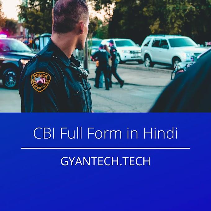 CBI FULL FORM IN HINDI  ।  सीबीआई का फुल फॉर्म