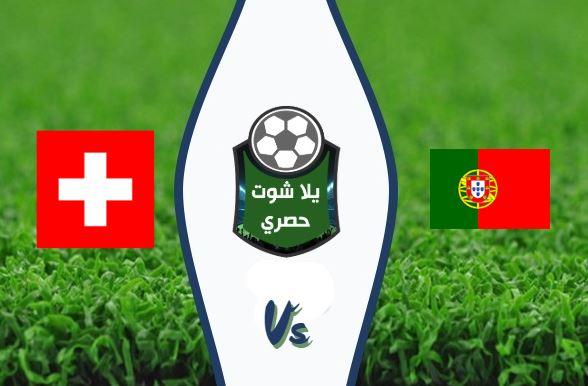 مشاهدة مباراة البرتغال وسويسرا بث مباشر
