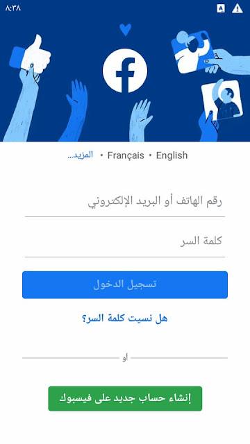دخول الفيس بوك الصفحة الشخصية من الهاتف