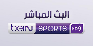 مشاهدة قناة بي إن سبورت 9 اتش دي بث مباشر Bein Sports 9 HD Live