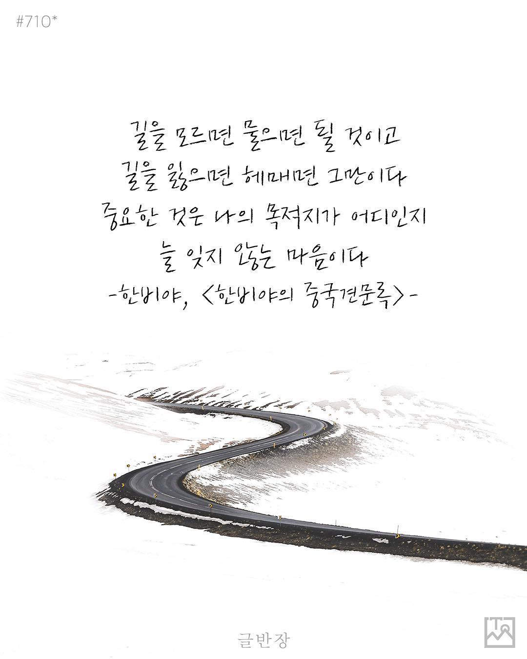 나의 목적지가 어디인지 늘 잊지 않는 마음 - 한비야, <중국견문록>