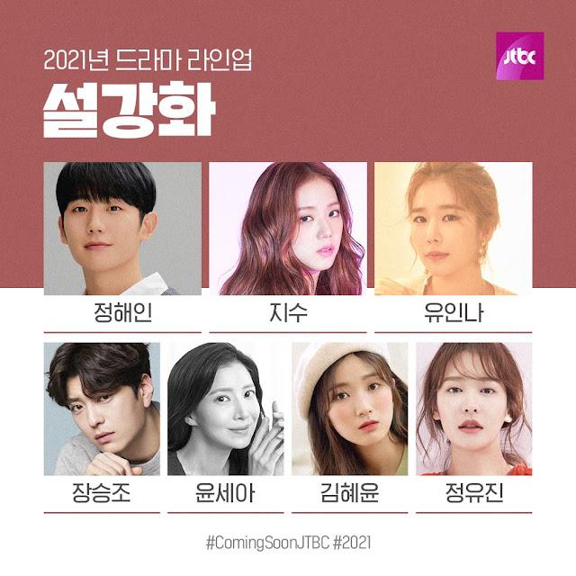 2021年JTBC即將上檔14部戲劇名單,超狂演員陣容,繼續力拼年度最佳收視成績