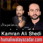 https://www.humaliwalayazadar.com/2017/01/kamran-ali-shedi-nohay-2016-to-2018.html