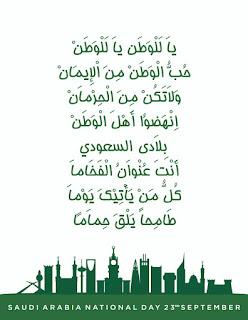 رمزيات اليوم الوطني السعودي 90