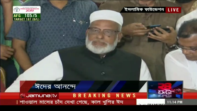 Eid-Mubarok-Bangladesh-will-celebrate-Eid-ul-Fitr -Wednesday-5-June.png