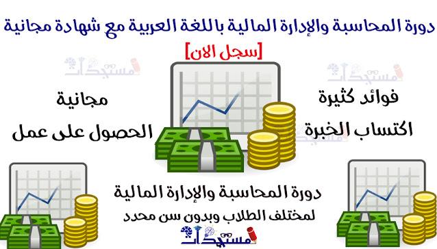 هام للطلاب الان يمكنكم الحصول على دورة المحاسبة والإدارة المالية باللغة العربية مع شهادة مجانية