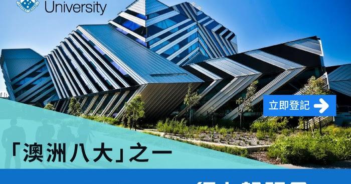 aec 教育顧問「一站式 海外升學」服務: 【Monash University Top-Up Degree 網上說明會】