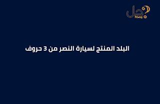 البلد المنتج لسيارة النصر من 3 حروف