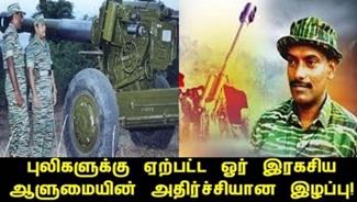 Varalaru Colonel Raju   Tamilan24 News