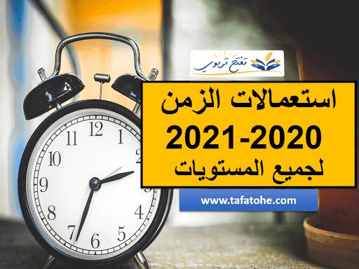 تجميعية استعمالات الزمن وفق المنهاج المنقح 2020-2021 لجميع المستويات