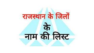 राजस्थान के जिलों के नाम की लिस्ट सूची - Rajasthan All Districts Name's List In Hindi