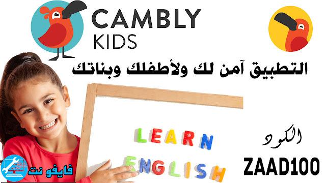 تطبيق كامبلي cambly برنامج افضل طريقه لتعلم اللغه الانجليزيه  - فايفو نت