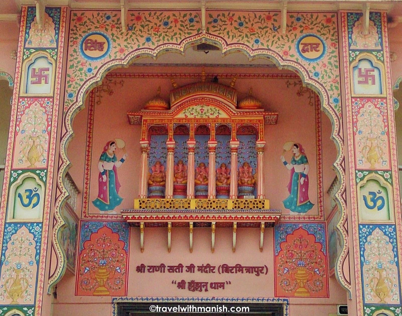 Rani Sati Temple 2