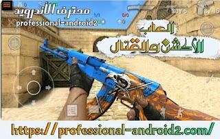 تحميل لعبة  Special Forces Group 2 مهكرة من ميديا فاير آخر إصدار للأندرويد