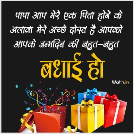 Happy Birthday Dad Hindi with Images